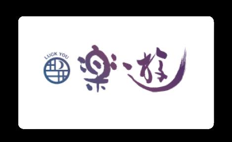 京町家 楽遊 ロゴ